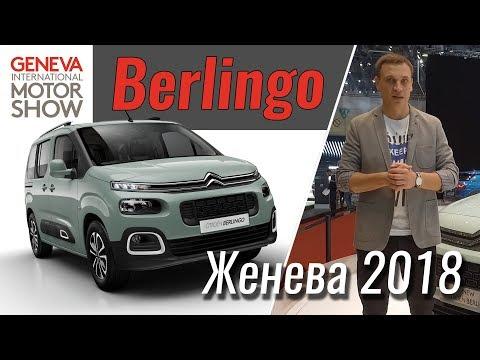 Citroen Berlingo груз. 2 покоління (рестайлінг) Фургон