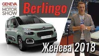 Новый Citroen Berlingo - Обзор Из Женевы 2018