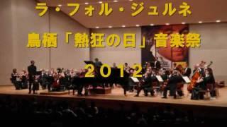一流の演奏家によるクラシック音楽が低料金で聴ける音楽の祭典「ラ・フ...