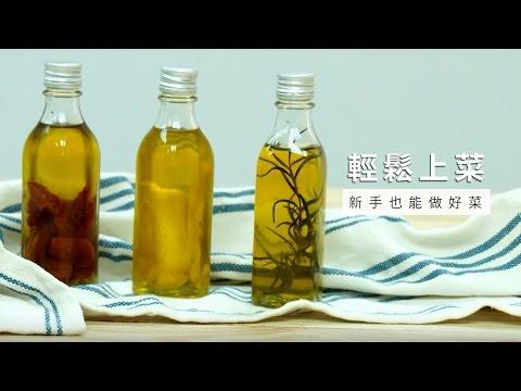 【油】橄欖基底油,三種風味浸泡就完成!