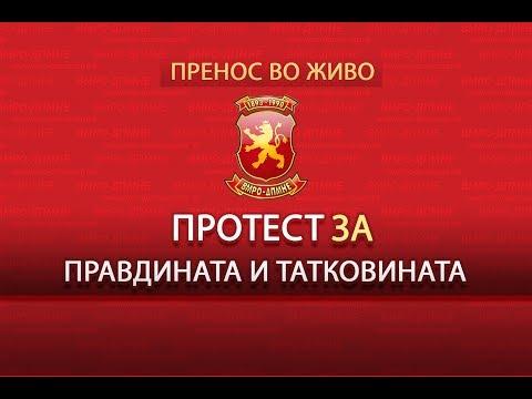 Протест на ВМРО-ДПМНЕ 13.12.2017