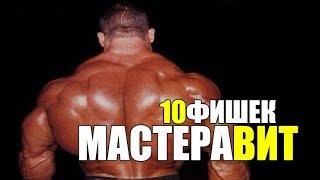 10 ФИШЕК От Мастера Высокой Интенсивности: Кровью и Кишками. Дориан Ятс.