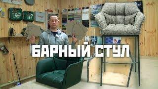 Барный стул - обивка, лекала, чехлы своими руками | DIY bar stool