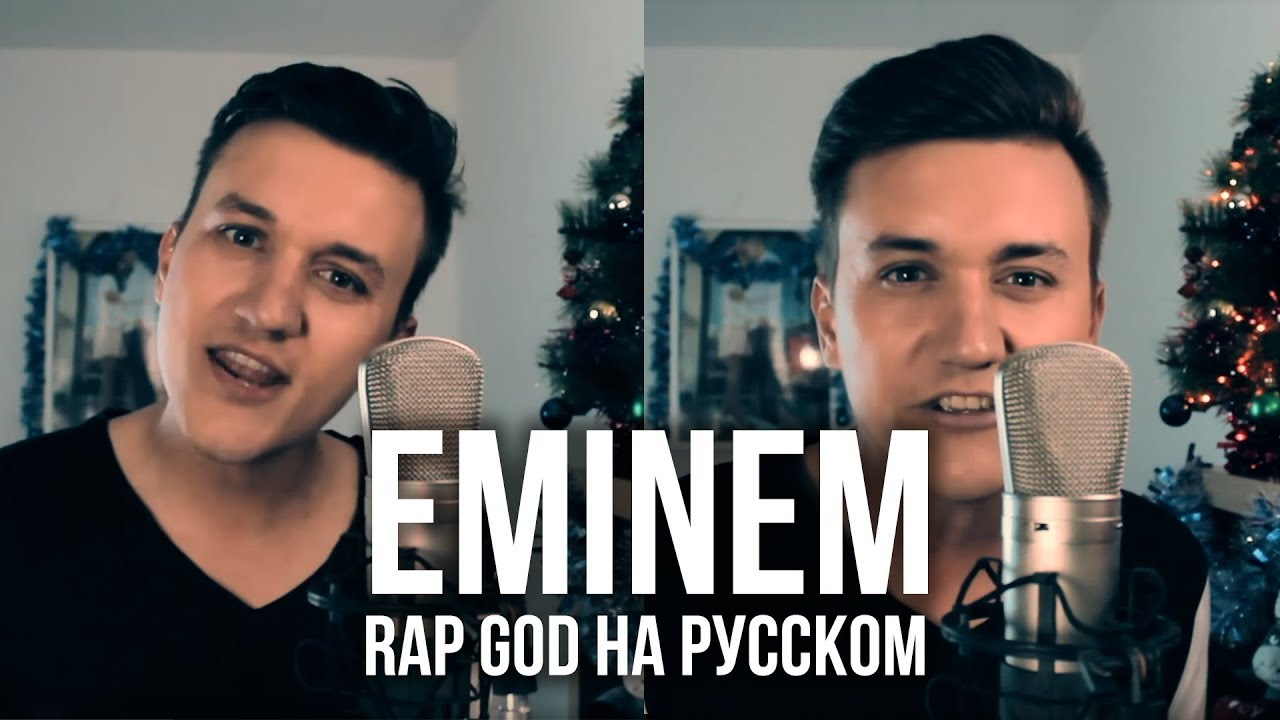 Eminem rap god (zan x skill remix) скачать mp3 песню 2018.