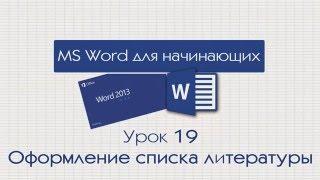 видео Word для начинающих. Урок 19: Оформление списка литературы
