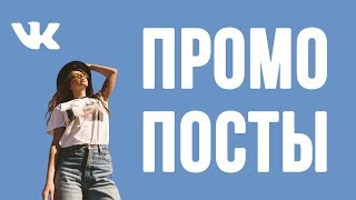 Реклама за 1000 рублей. Промо посты. Таргетированная реклама. Реклама Вконтакте.