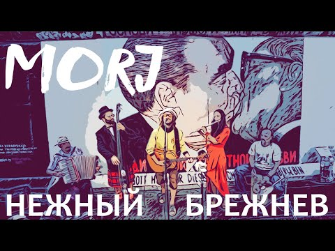 MORJ = Нежный Брежнев