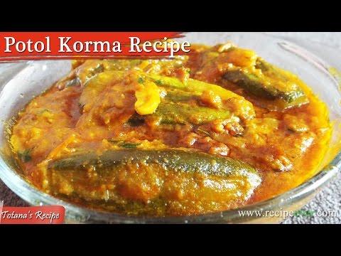 Potol Korma Recipe Bengali Vegetarian Dish | Parwal Recipe | Potol Recipe | Parwal Curry