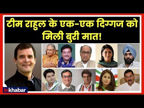 टीम राहुल के एक एक दिग्गज को मिली बुरी मात  Lok Sabha Election 2019 Results