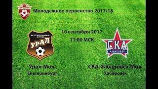 Урал-мол. (Екатеринбург) - СКА-Хабаровск-мол. (Хабаровск)