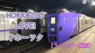 【ラベンダー編成】HOKKAIDO LOVE!オホーツク1号
