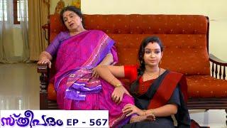 Sthreepadam   Episode 567 - 06 June 2019   Mazhavil Manorama