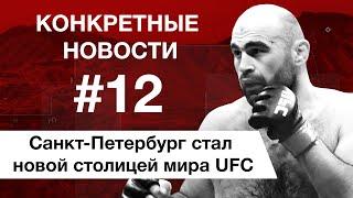 Санкт-Петербург стал  новой столицей мира UFC. Диета на пиве. КОНКРЕТНЫЕ НОВОСТИ #12
