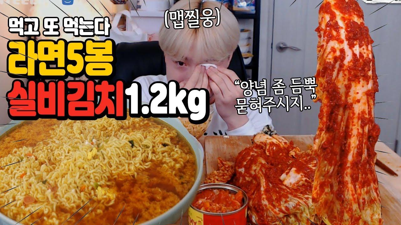 먹방 후 디저트로 먹는 삼양라면5봉과 실비김치 1.2kgㅋㅋㅋㅋㅋㅋ안매운데여..?ㅠㅠ 웅이 먹방 MUKBANG