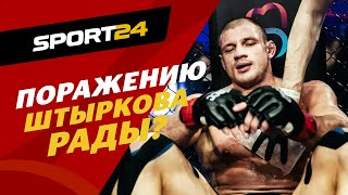 Штырков осчастливил Екатеринбург? / Шлеменко пойдет в UFC?