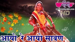 Latest Rajasthani Traditional Dance Song 2018 | Aayo Re Aayo Sawan Full HD | Hit Romantic Song