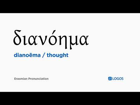 How to pronounce Dianoēma in Biblical Greek - (διανόημα / thought)