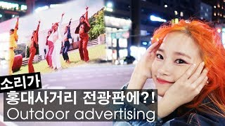 (EN/日) 홍대사거리 옥외 전광판에 소리광고가?!