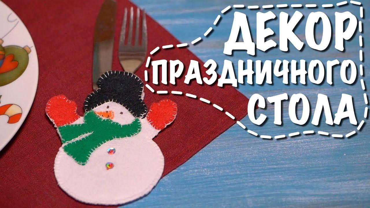 Декор праздничного стола / 4 способа украсить новогодний стол