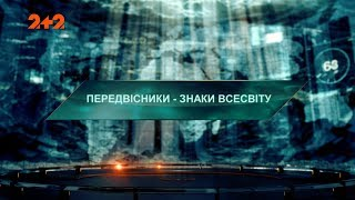 Предвісники – Загублений світ. 2 сезон. 81 випуск