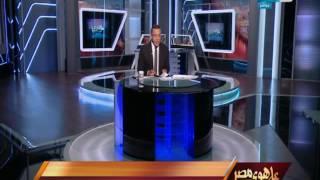 على هوى مصر - النائب الهامى عجينة يورط نفسة من جديد في البرلمان زعم عدم قبول نجل أخية في كلية الشرطة