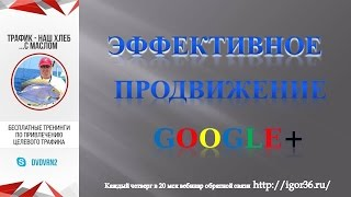 #5 Google+ Скрипт для Гугул+ Автопостинг в сообщества Гугул+