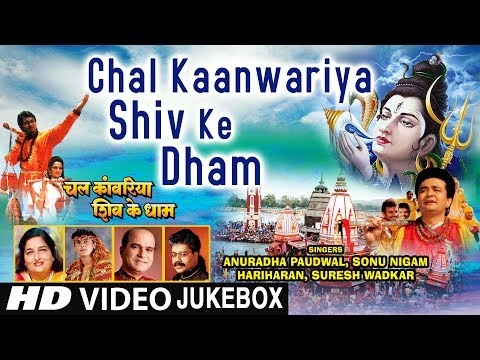 Chal Kaanwariya Shiv Ke Dham I Hindi Movie Songs I Full Video Songs Juke Box