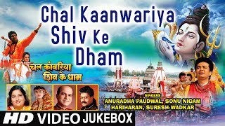 Chal Kaanwariya Shiv Ke Dham I Hindi Movie Songs I Full Video Songs Juke Box