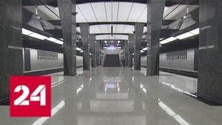 Смотреть видео Первый участок Большого кольца метро откроют уже в марте - Россия 24 онлайн