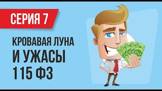 Между делом: Кровавая луна и ужасы 115 ФЗ (серия 7)! | Евгений Гришечкин