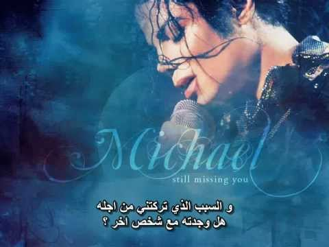 Michael Jackson - Who Is It مترجم
