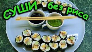 Безуглеводные Диетические Суши Роллы без Риса - Белковые и Творожные суши