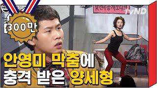 [티비냥] 세상에 춤과 자신만 있는 듯한 안영미 미친 춤사위 ㅋㅋㅋ | 코미디빅리그 111112 #8