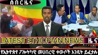 መታየት የለበት Latest Ethiopian News .March..27..2018.