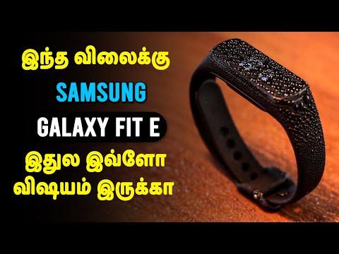 Samsung Galaxy Fit e Smart Band in Tamil - Loud Oli Tech thumbnail