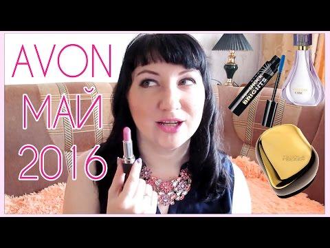 Покупки Эйвон/Avon Май 2016: TANGLE TEEZER, Колье Ромили, Матовое Превосходство, СуперШок