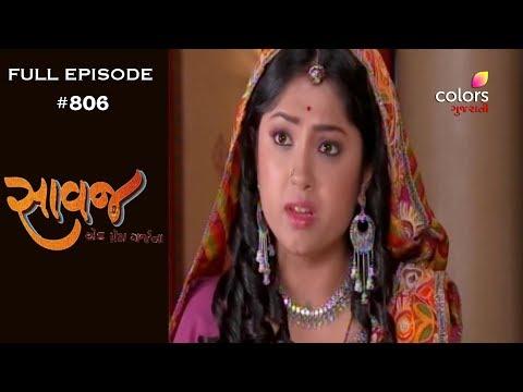 Saavaj – Ek Prem Garjana 26th June 2019 સાવજ... એક પ્રેમ ગર્જના Full Episode