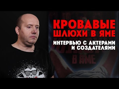 Кровавые шлюхи в яме 2. Интервью с актерами и создателями сериала // Мылодрама