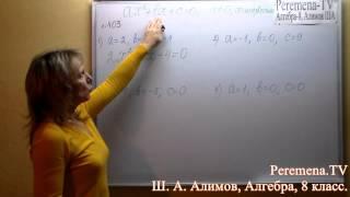Алгебра Алимов, 8 й класс, задача 403