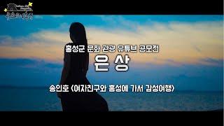 홍성군 문화·관광 유튜브 공모전 수상작 은상 - 송인호…