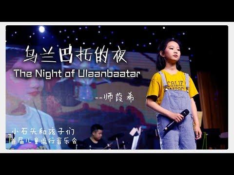 The Night of Ulaanbaatar 让葭希带你重温那《乌兰巴托的夜》