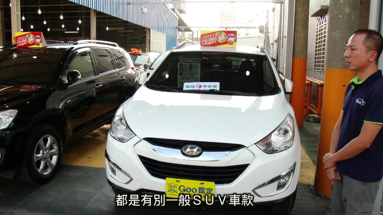 富展汽車:好車介紹(2012 Hyundai IX35 中古車推薦) - YouTube