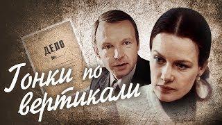 Гонки по вертикали. 3 серия (1982). Советский детектив | Фильмы. Золотая коллекция