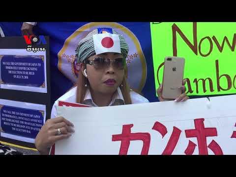 Khmer Demonstration in Japan