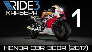 Ride 3 прохождение на русском   Honda CBR300R (2017) бюджетный спортбайк + тюнинг