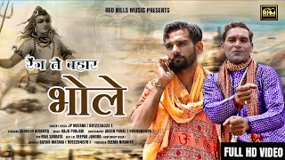 free mp3 songs download - Daak toofani new haryanvi bhole song  mp3