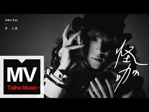 薛之謙 Joker Xue【怪咖】HD 高清官方完整版 MV