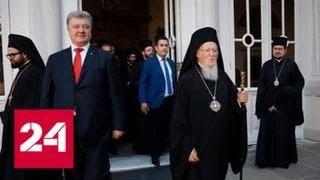 Константинополь обманул Киев: будет не автокефалия, а полное подчинение - Россия 24
