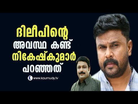 What Nikesh Kumar said after meeting Actor Dileep | Throwback Interview | Kaumudy TV