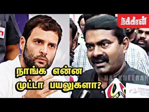 மன்னிக்க நீங்க யாரு ? Seeman Slams Rahul Gandhi & Congress   Perarivalan Release
